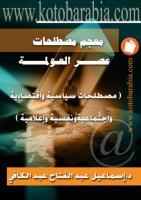 معجم مصطلحات عصر العولمة.pdf
