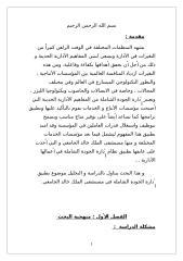 بحث بعنوان تطبيق الجودة الشاملة في مستشفى الملك خالد الجامعي معدل.doc