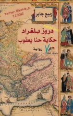 دروز بلغراد حكاية حنا يعقوب رواية لـ ربيع جابر.pdf