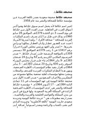 صحيفة عكاظ.doc