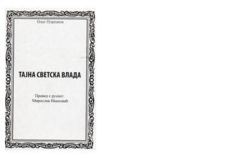 oleg-platonov-tajna-svetska-vlada.pdf