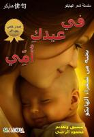 في عيدك أمي - قصائد هايكو - نادي الهايكو العربي.pdf
