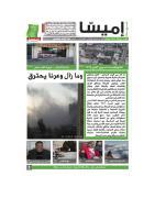 جريدة إميسا - العدد الحادي والخمسون.pdf