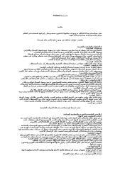 فـرنـسـاFRANCE.doc