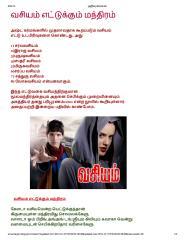 VASIAM 8KU MANTHIRAM.pdf