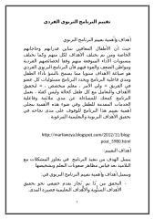 تقييم البرنامج التربوي الفردي الطالب أحمد.doc