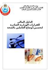 الدليل المالى - الصحة.doc