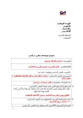 دراسة حالة في مجال الإعاقة العقلية.doc