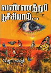 VANNATHU POOCHIYAAI-JS.pdf