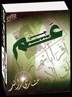 Track 09 - Al Maaun.mp3