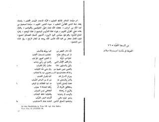 مزاج التسنيم.pdf