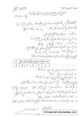 المقري السنة اولي.PDF
