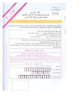 فاطمة106 قمر الدولة جلاب احمد 2012.pdf