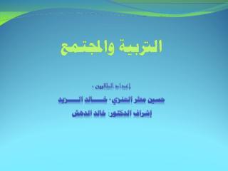 التربية والمجتمع 2003و 2007.ppt
