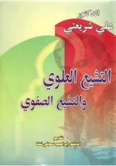 التشيع العلوي والتشيع الصفوي علي شريعتي.pdf