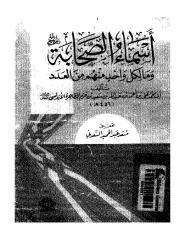 اسماء الصحابة.pdf