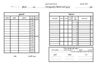 4-5اعمال الملاحظة والتصحيح.pdf