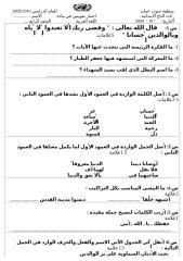 منطقة جنوب عمان.doc